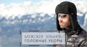 Мужские зимние головные уборы (миниатюра)