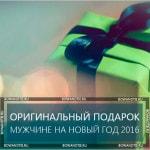 Оригинальные подарки на Новый год 2016