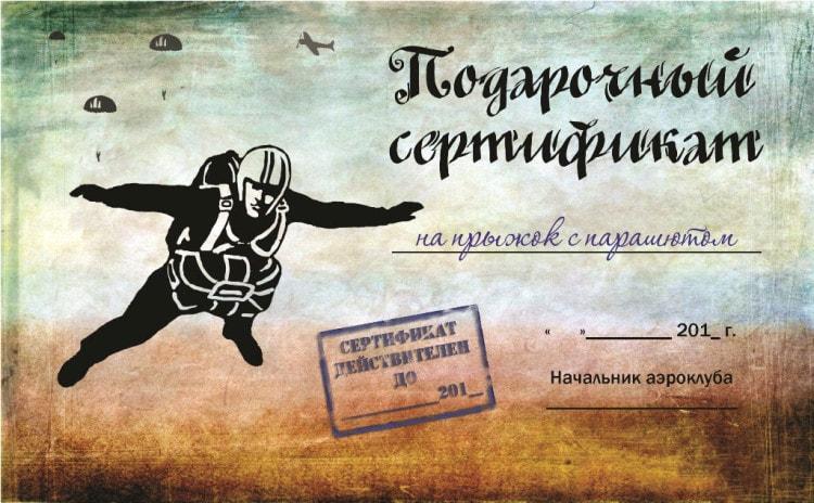 Подарочный сертификат на прыжок с парашютом на Новый год