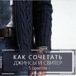 5 советов как сочетать джинсы и свитер