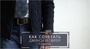 5 советов как сочетать джинсы и свитер (миниатюра)
