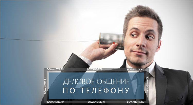 Деловое общение по телефону (миниатюра)