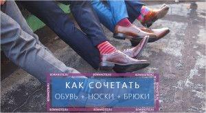 Как сочетать обувь, носки и брюки (миниатюра)