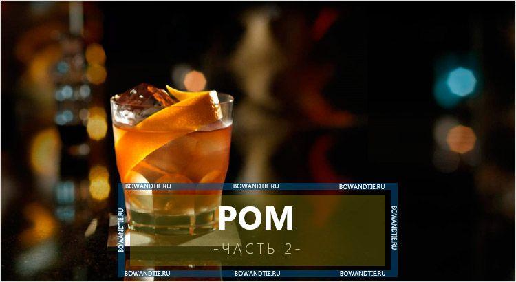 Ром, рецепты коктейлей — часть 2