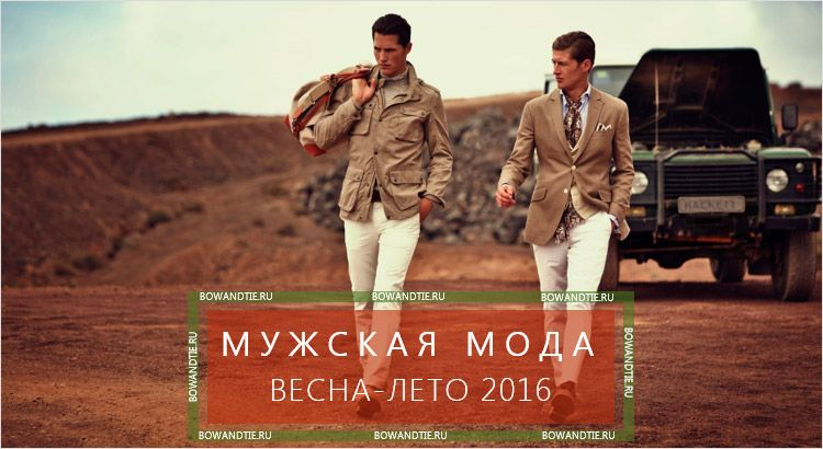 f2b0cf41d334 Мужская мода весна-лето 2016