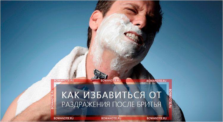 Как избавиться от раздражения после бритья (миниатюра)