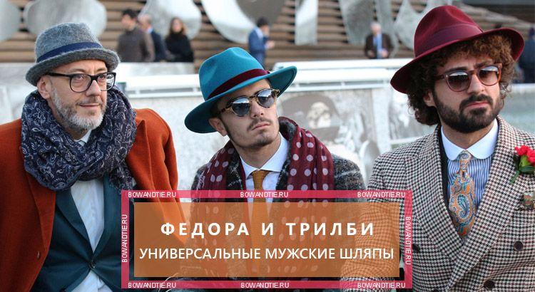 Федора и трилби — универсальные мужские шляпы (миниатюра)