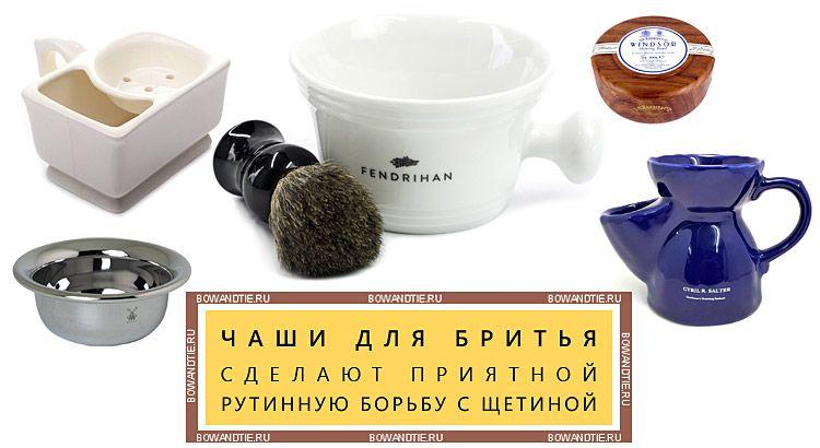 Чаши для бритья сделают приятной рутинную борьбу с щетиной (миниатюра)
