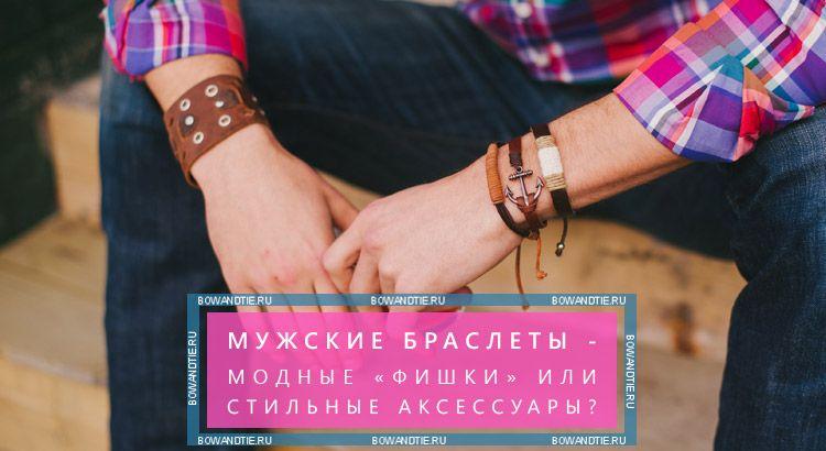 Мужские браслеты (миниатюра)