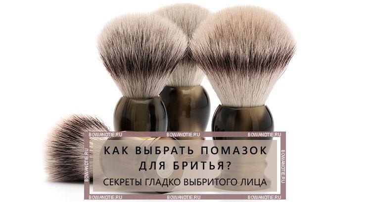 Как выбрать помазок для бритья. Секреты гладко выбритого лица