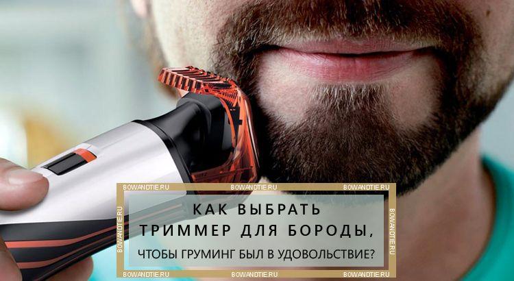 Как выбрать триммер для бороды, чтобы груминг был в удовольствие (миниатюра)