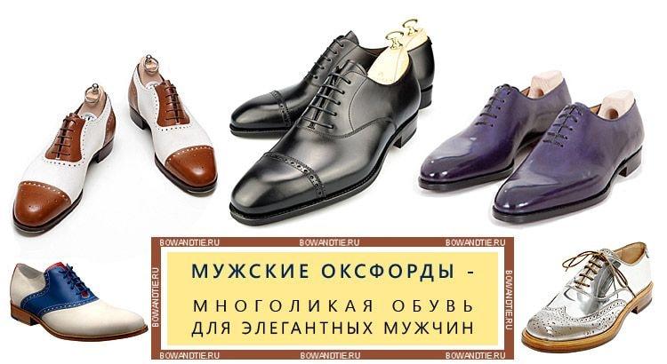 Мужские оксфорды – многоликая обувь для элегантных мужчин (миниатюра)