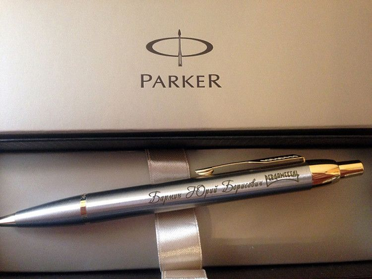 Паркер всегда считался идеальным подарком на Новый год