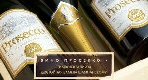 Вино просекко — символ Италии и достойная замена шампанскому (миниатюра)