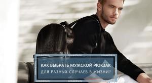 Как выбрать мужской рюкзак для разных случаев в жизни (миниатюра)