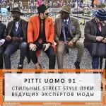 Pitti Uomo 91