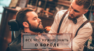 Все что нужно знать о бороде или ода брадости