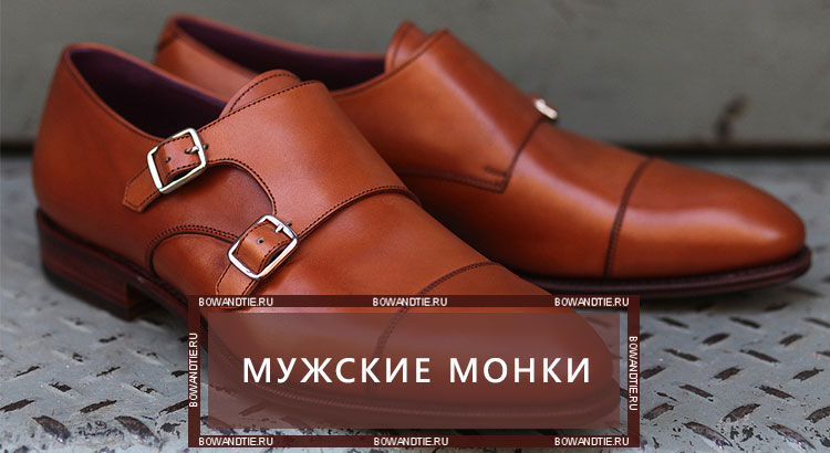 Мужские монки - история, с чем носить, как выбрать туфли.