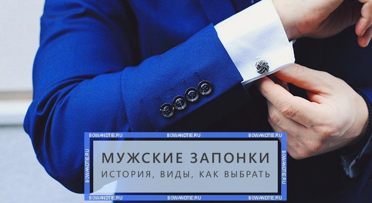 Мужские запонки, где купить и как выбрать