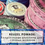 Reuzel Pomade