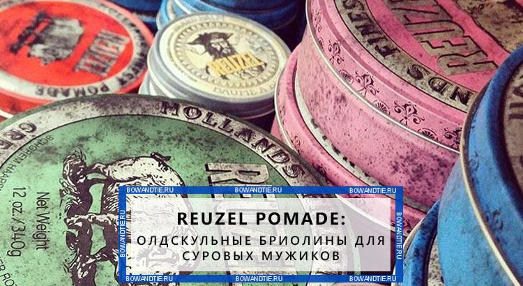 Reuzel Pomade коллекция олдскульных бриолинов для суровых мужиков