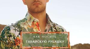 kak_nosit_gavayskuyu_rubashku