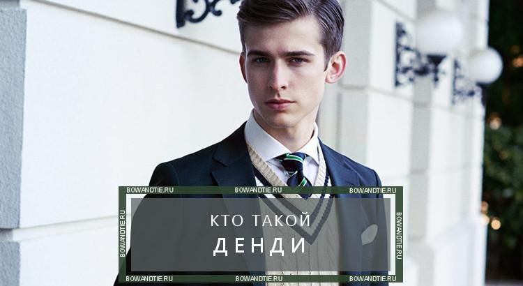 kto_takoy_dandy