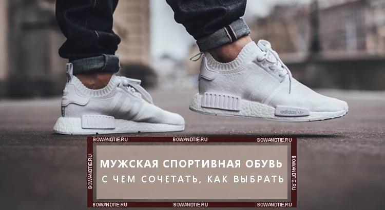 1dda4bcb Мужская спортивная обувь: с чем сочетать, как выбрать