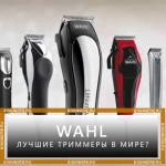 WAHL – лучшие триммеры в мире?