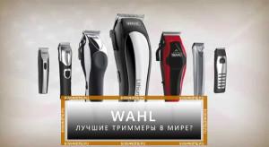 WAHL – лучшие триммеры в мире