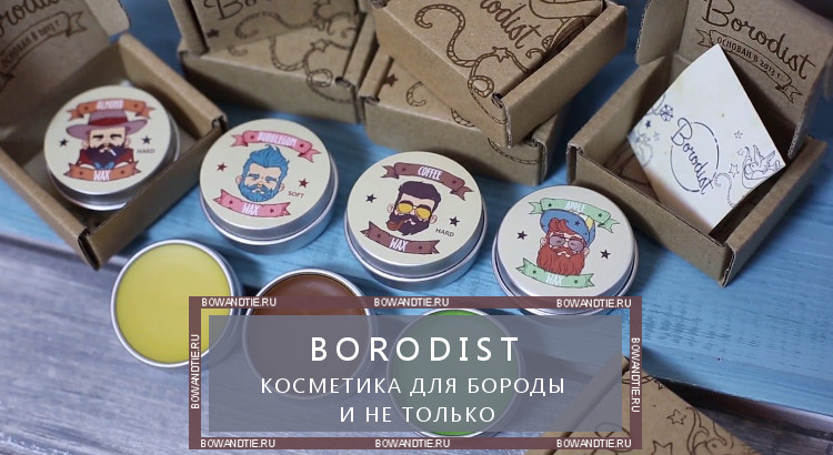 borodist1