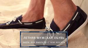 Летняя мужская обувь: виды, как выбрать, с чем носить