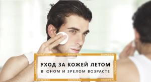 Уход за кожей летом в юном и зрелом возрасте