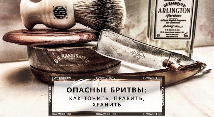 Опасные бритвы как точить, править, хранить
