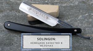 Solingen немецкое качество в мелочах