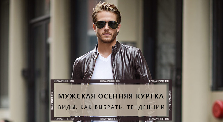 muzhskie_osennie_kurtki