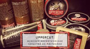 Uppercut: мужские косметические средства из Австралии