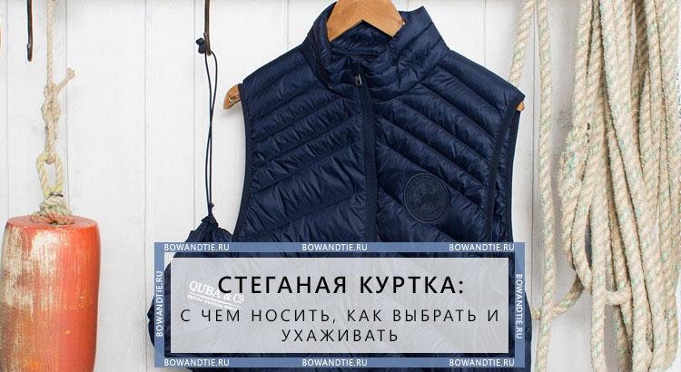 Стеганая куртка (англ. – quilted jackets) отличается от классических жакетов тем, что полотно прострачивается насквозь, за счет чего на вещи получается своеобразный узор из строчек.