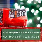 Что подарить мужчине на Новый год 2018