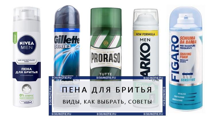 Пена для бритья: виды, как выбрать, советы