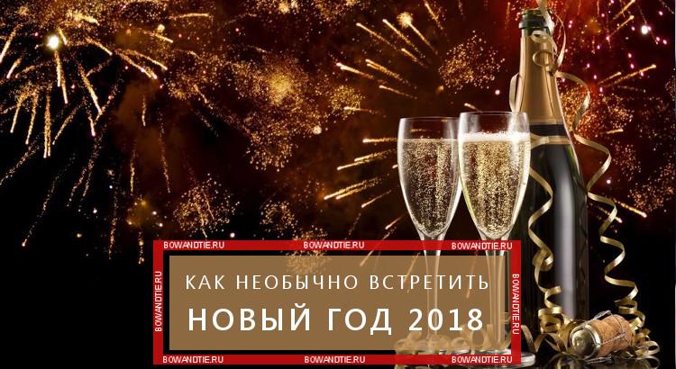 Как необычно встретить Новый год 2018: оригинальные идеи