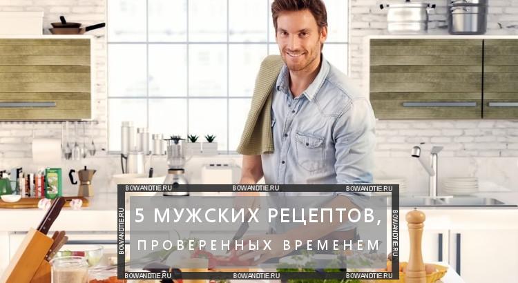 5 мужских рецептов, проверенных временем