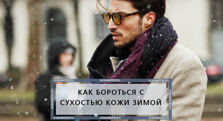 Как бороться с сухостью кожи зимой: 10 советов для мужчин