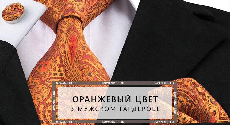 Оранжевый цвет в мужском гардеробе