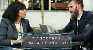 7 способов победить на переговорах