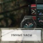 Умные часы: история, ОС, приложения и дизайн