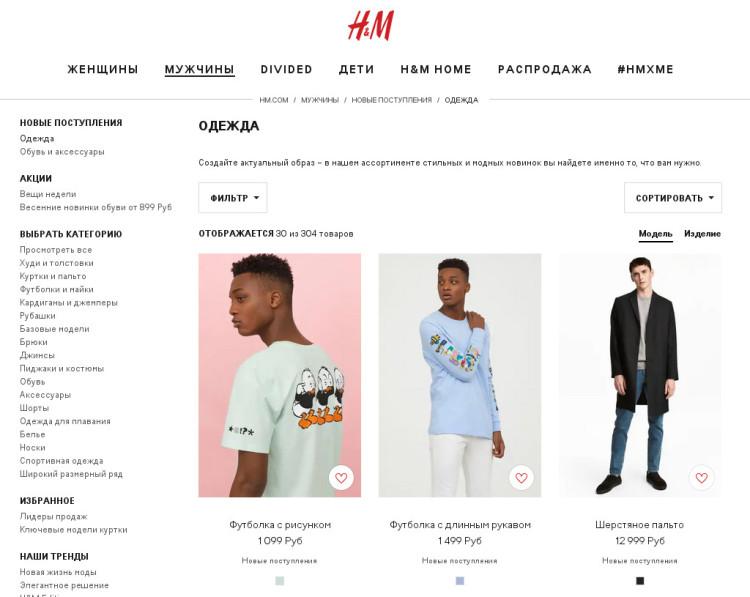 Еще один плюс фирменных онлайн-магазинов: как правило, на них быстрее всего появляются новые коллекции