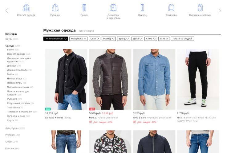 Как правило, мультибрендовые онлайн-магазины имеют удобный интерфейс для поиска нужных товаров