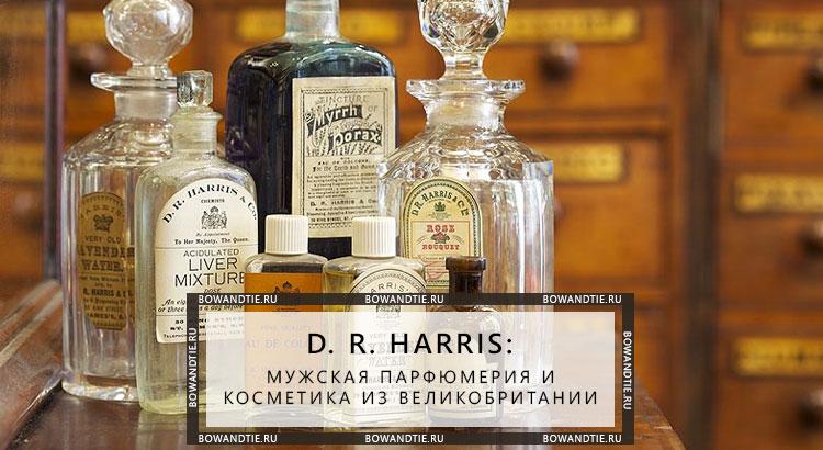 D. R. Harris: мужская парфюмерия и косметика из Великобритании