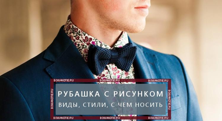 Рубашка с рисунком: виды, стили, с чем носить